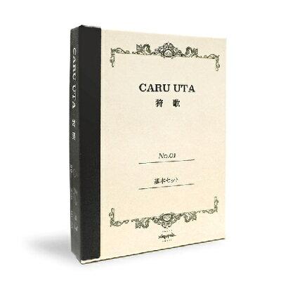 狩歌 CARU UTA カードゲーム アナログゲーム テーブルゲーム ボドゲ