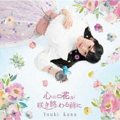 心の花が咲き終わる前に【初回限定盤】/CD/CHFW-009
