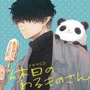 ドラマCD「休日のわるものさん」/CD/FFCC-0076