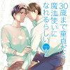 ドラマCD「30歳まで童貞だと魔法使いになれるらしい」第2巻/CD/FFCL-0052