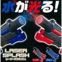 LED搭載新型水鉄砲 レーザースプラッシュ BLUE