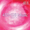 432+528Music ~光のガイダンス~/CD/QFCT-6304