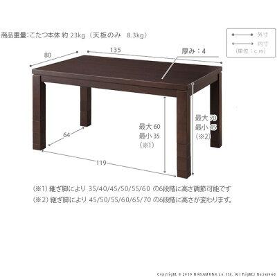 ナカムラ こたつ ダイニングテーブル こたつ本体のみ G0100119