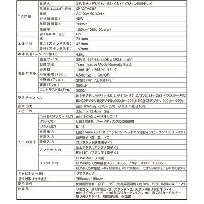 simplus 32型ハイビジョン液晶テレビ SP-32TV03LR