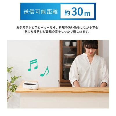 simplus お手元スピーカー テレビ用 ワイヤレス SP-LD100 WH