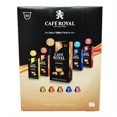 Cafe Royal カフェロイヤル ネスプレッソ コーヒーカプセル詰め合わせ