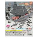 3D 船舶ファイル 護衛艦編 DP 台紙 1704