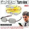 Turn view バイフォーカルグラス ダークレッドDR +2.00近用部