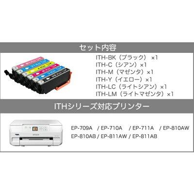 ITH-6CL エプソン 互換インクカートリッジ残量表示機能付