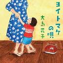 ヨイトマケの唄/CDシングル(12cm)/QECT-1001