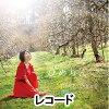 ひめりんご アルバム QEJT-1