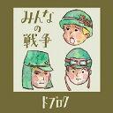 みんなの戦争/CD/GORI-005