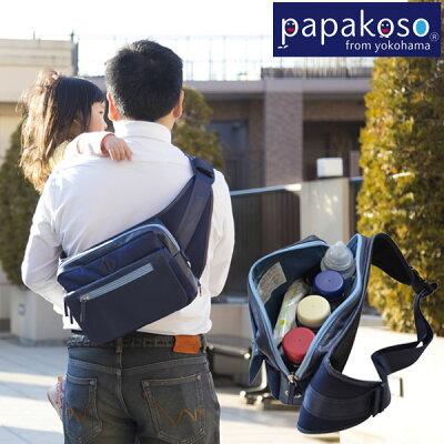 papakoso パパコソ パパバッグ 思いやりモデル パパバッグ ファザーズバッグ