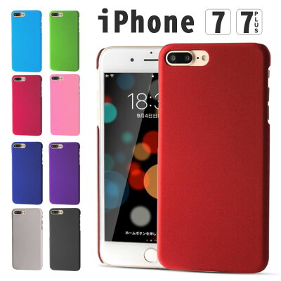 傷・汚れから背面を保護 9色のカラフルなハードケース iphone7 iphone7plus