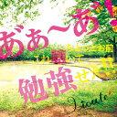 """あ""""ぁ~あ""""! ちょっとお前これ聴いて勉強せえ!!/CD/GGL-002"""