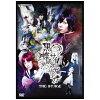 黒蝶のサイケデリカ THE STAGE DVD / 舞台