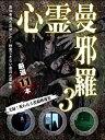 心霊曼邪羅3 ~実録! 呪われた投稿映像集~/DVD/LMDS-006