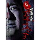 凸撃!! 心霊調査隊 カチコミ3/DVD/LMDS-007