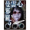 心霊曼邪羅5 ~実録! 呪われた投稿映像集~/DVD/LMDS-010