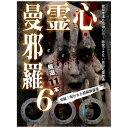 心霊曼邪羅6 ~実録! 呪われた投稿映像集~/DVD/LMDS-012