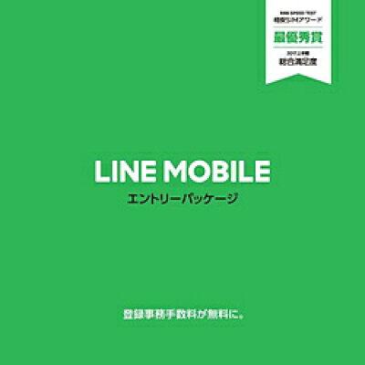 LINEモバイル 音声通話SIM+データSIM SMS 統合版エントリーパック ドコモ/ソフトバンク対応SIMカード SMS対応 /マルチSIM