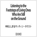Listening to the Footsteps of Living Ones Who Are Still on the Ground/CD/FTARRI-988
