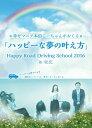 幸せマニア本田こーちゃんがおくる「ハッピーな夢の叶え方」Happy Road Driving School 2016 in 東北/DVD/HFW-4147