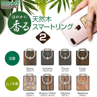 スマホリング バンカーリング I13058 0580 Man & Wood Smart Ring Holder 2 ウッド
