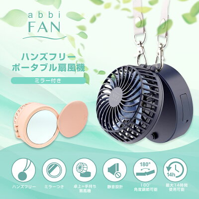 abbi Fan ハンズフリー ポータブル扇風機 ミラー 携帯扇風機 14時間使用 モバイル扇風機