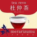 杜仲茶 ティーレボ メラリズム 5包 杜仲茶