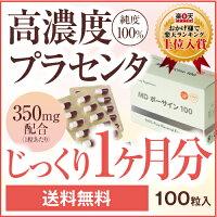 MDポーサイン100&乳酸菌生成エキスL-16