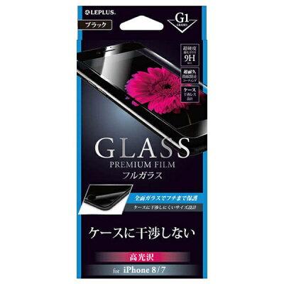 MSソリューションズ iPhone8・7 フルガラス 高光沢0.33mm/ブラック