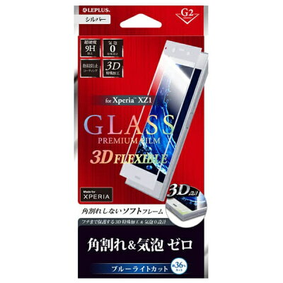 LEPLUS 液晶保護ガラスフィルム LP-XPXZ1FGFBSV