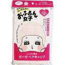 横田タオル おふるん女子 しっかり吸水 ガーゼヘアキャップ サクラ ピンク