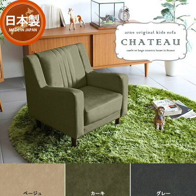 arne ソファ chateau1P PC3BE