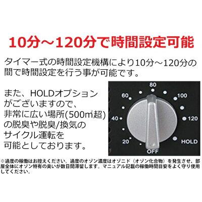 オゾンテクノロジーズ 業務用オゾン脱臭器 AZ291