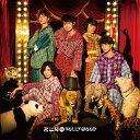 抱きしめてサーカス【初回限定盤】/CDシングル(12cm)/HMIZ-0001