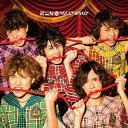 抱きしめてサーカス【通常盤B】/CDシングル(12cm)/HMIZ-0003