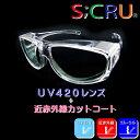 PC用レンズの最高峰使用UV420ブルーライト近赤外線カットメガネ軽量透明クリアーエスクリュSC-UV01
