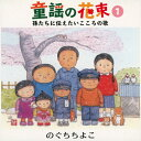 童謡の花束 1 孫たちに伝えたい心の歌/CD/CLS-0003