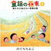 童謡の花束 2 孫たちに伝えたい季節の歌/CD/CLS-0004