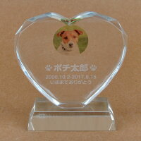 Pet&Love. ペットのお墓 ガラス製 ハート型 ワンポイント お客様のペット写真刻印 犬猫ペット全て可オーダーメイド   高さ8cm