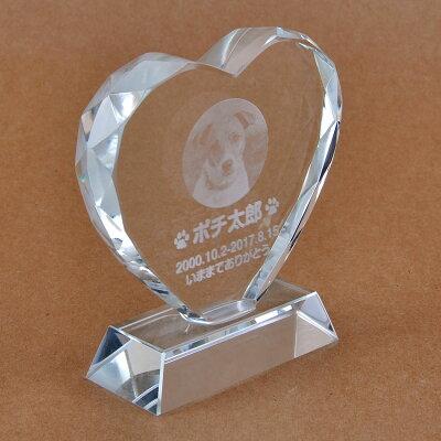 Pet&Love. ペットのお墓 ガラス製 ハート お客様のペット写真刻印 犬猫ペット全て可オーダーメイド   高さ8cm