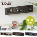 電波LEDクロック Ascari アスカリ LED CLOCK SLOWERHLSDU1512