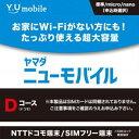 Y・Uモバイル ヤマダニューモバイル Dコース