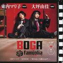 「BOGAfamiglia-ボガファミリア-」DJCD-ROM 第1弾~買わないと終わるぞ!~(CD-ROM)/その他(アルバム)/NMSX-0001