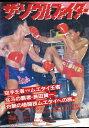 ザ・ソウルファイター 長田賢一/DVD/DFK-003