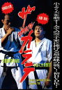 ザ・スピリチュアル カラテ 小よく大を制す/DVD/DFK-005