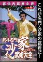 武林名門 沙家 武術大全 下巻 内家拳編/DVD/DF-033