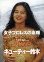 女子プロレスの素顔 キューティー鈴木/DVD/CPD-001